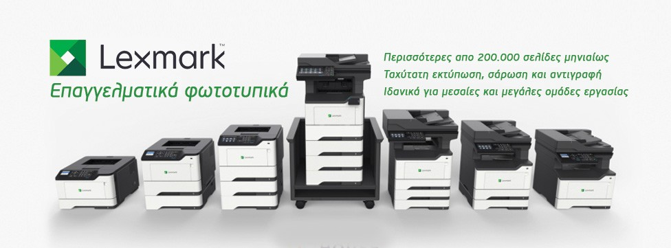lexmark-homepage-tonerhouse-gr.jpg
